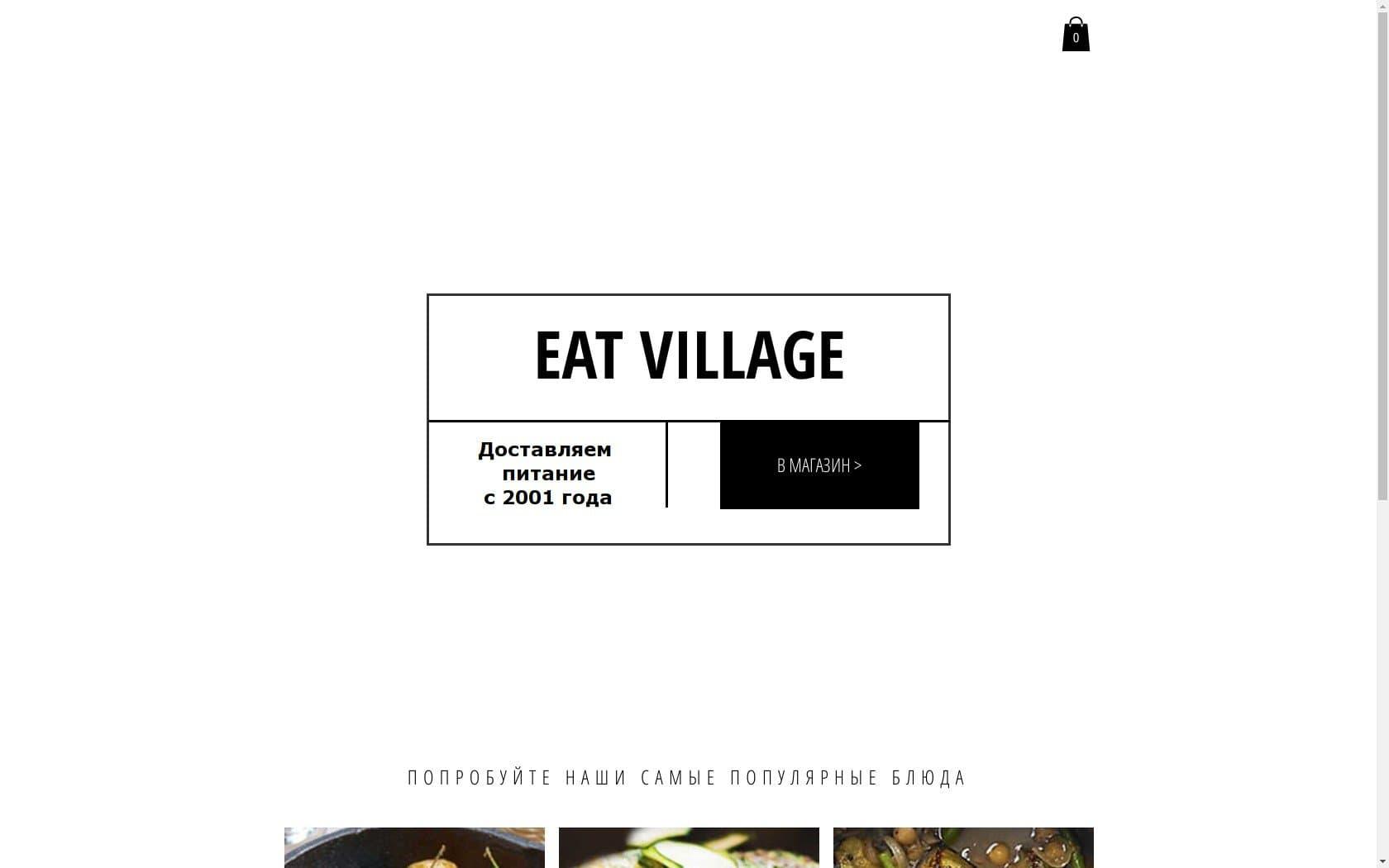 EatVillage