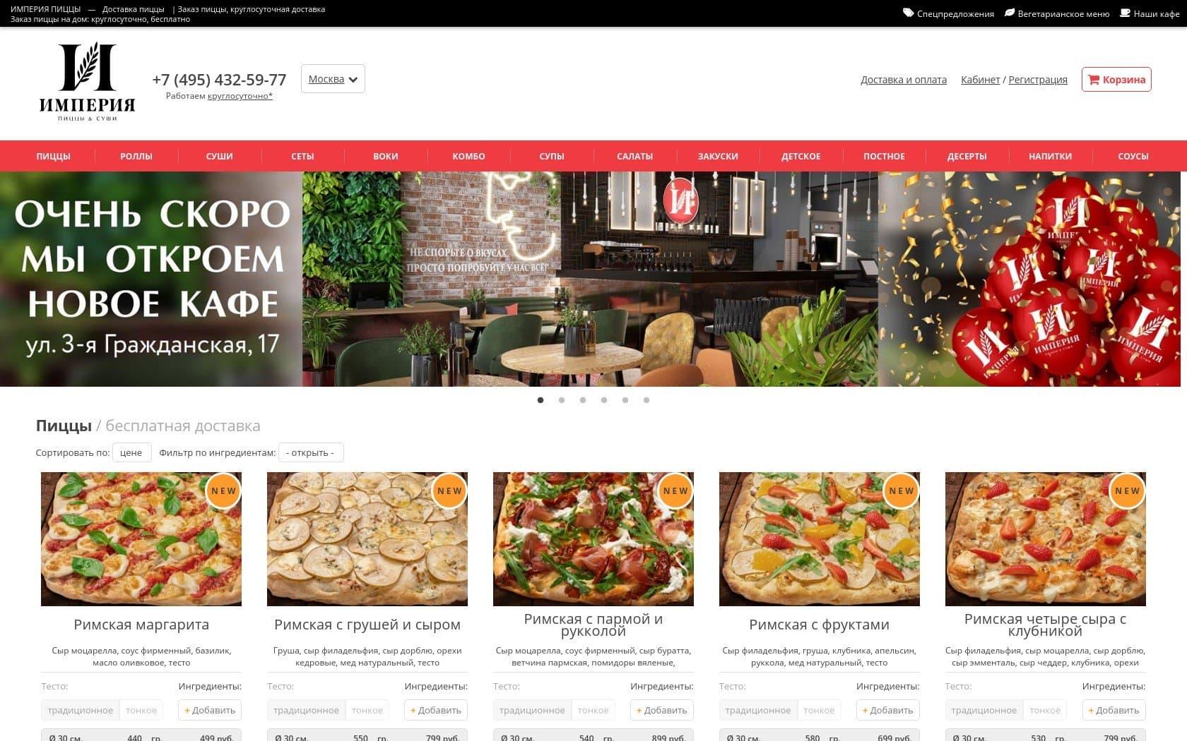 Империя пиццы и суши