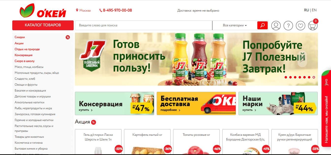 О'КЕЙ доставка