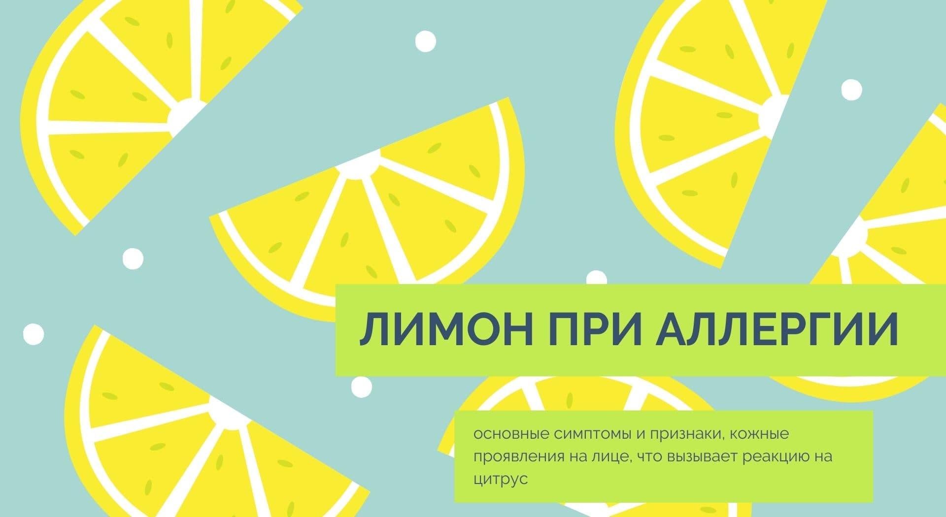 Лимон при аллергии: основные симптомы и признаки, кожные проявления на лице, что вызывает реакцию на цитрус