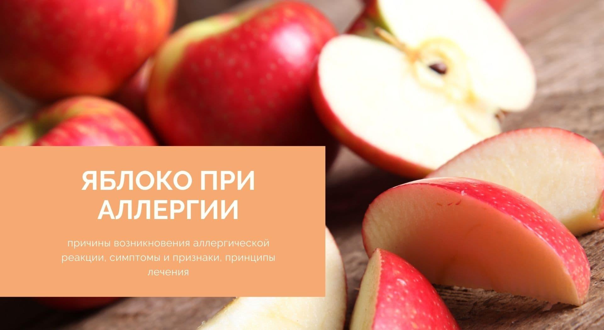 Яблоко при аллергии: причины возникновения аллергической реакции, симптомы и признаки, принципы лечения