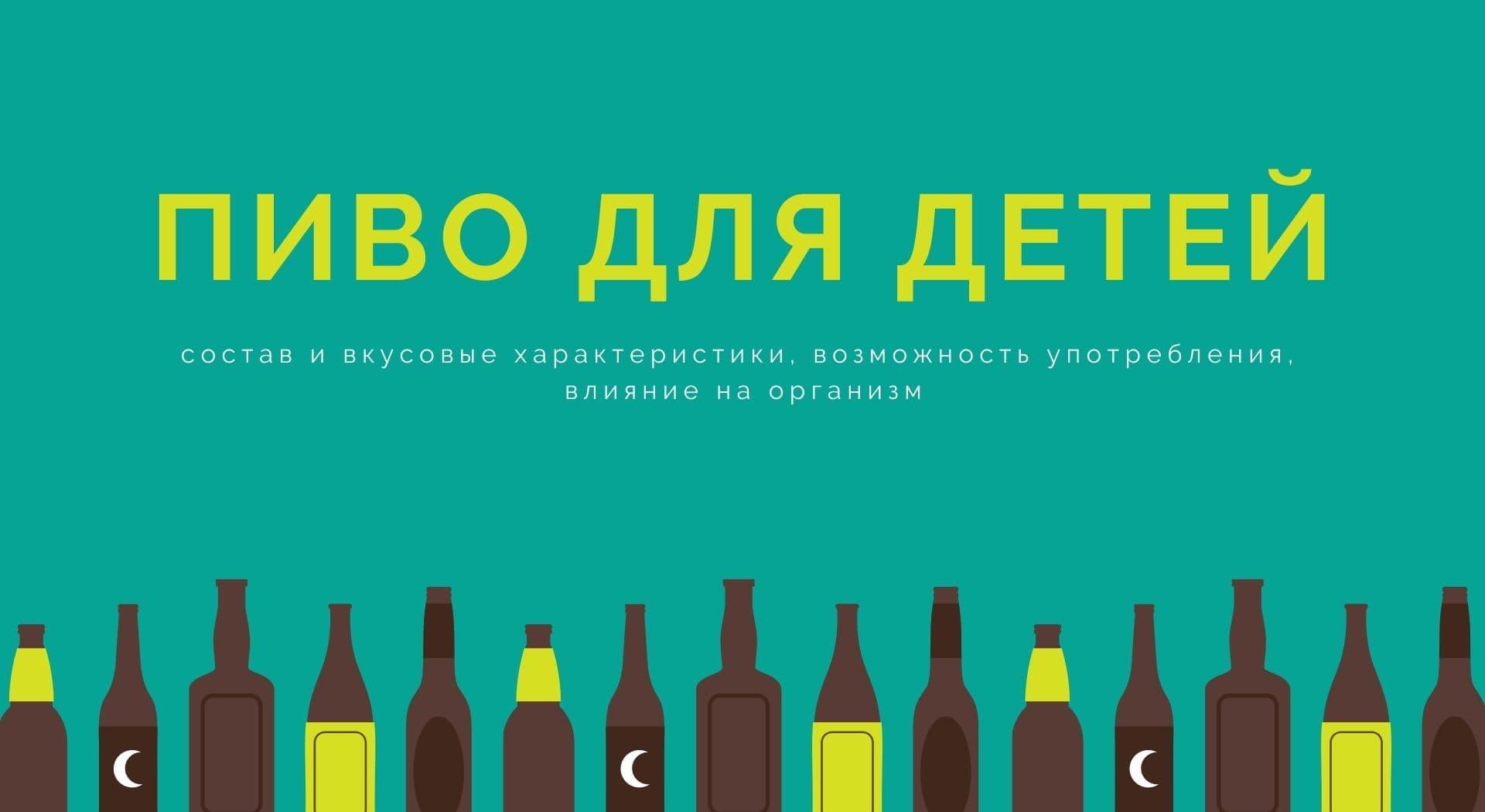 Пиво для детей: состав и вкусовые характеристики, возможность употребления, влияние на организм