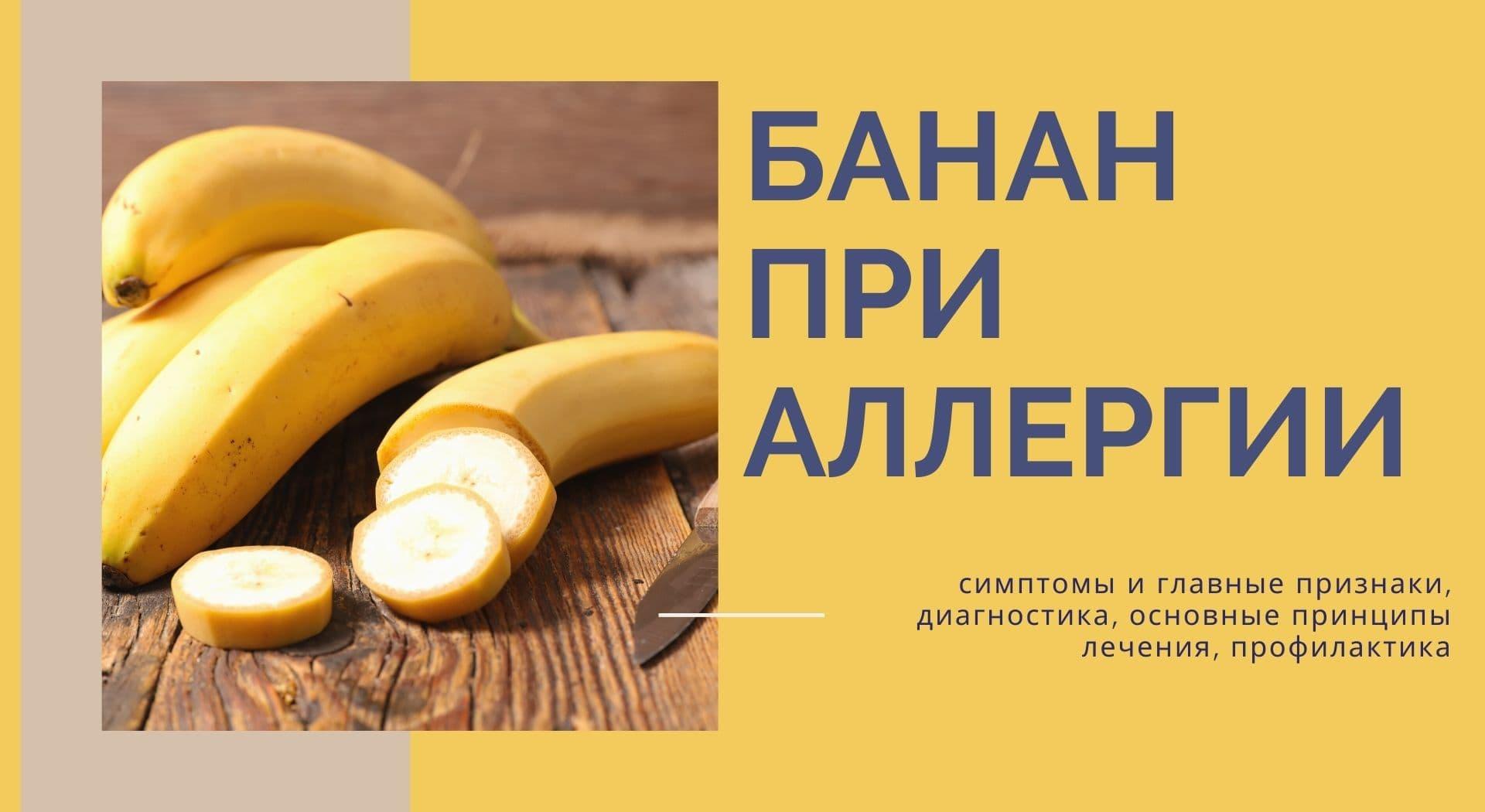 Банан при аллергии: симптомы и главные признаки, диагностика, основные принципы лечения, профилактика